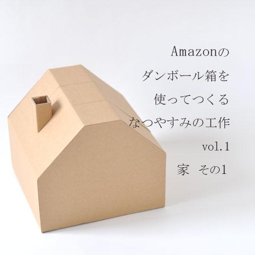 Часть 1 летние каникулы дома инструмент сделан из картонной коробки на Amazon