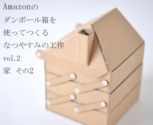 Часть 2 летних каникул инструментов дом из картонной коробке Amazon